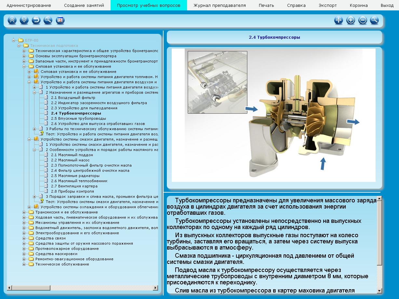 Автоматизированная обучающая система (АОС) БТР-80