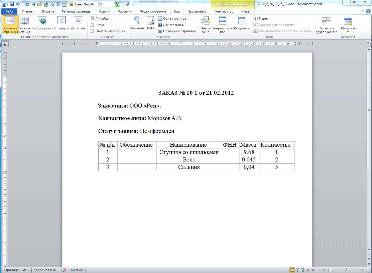 Отчет по заказу