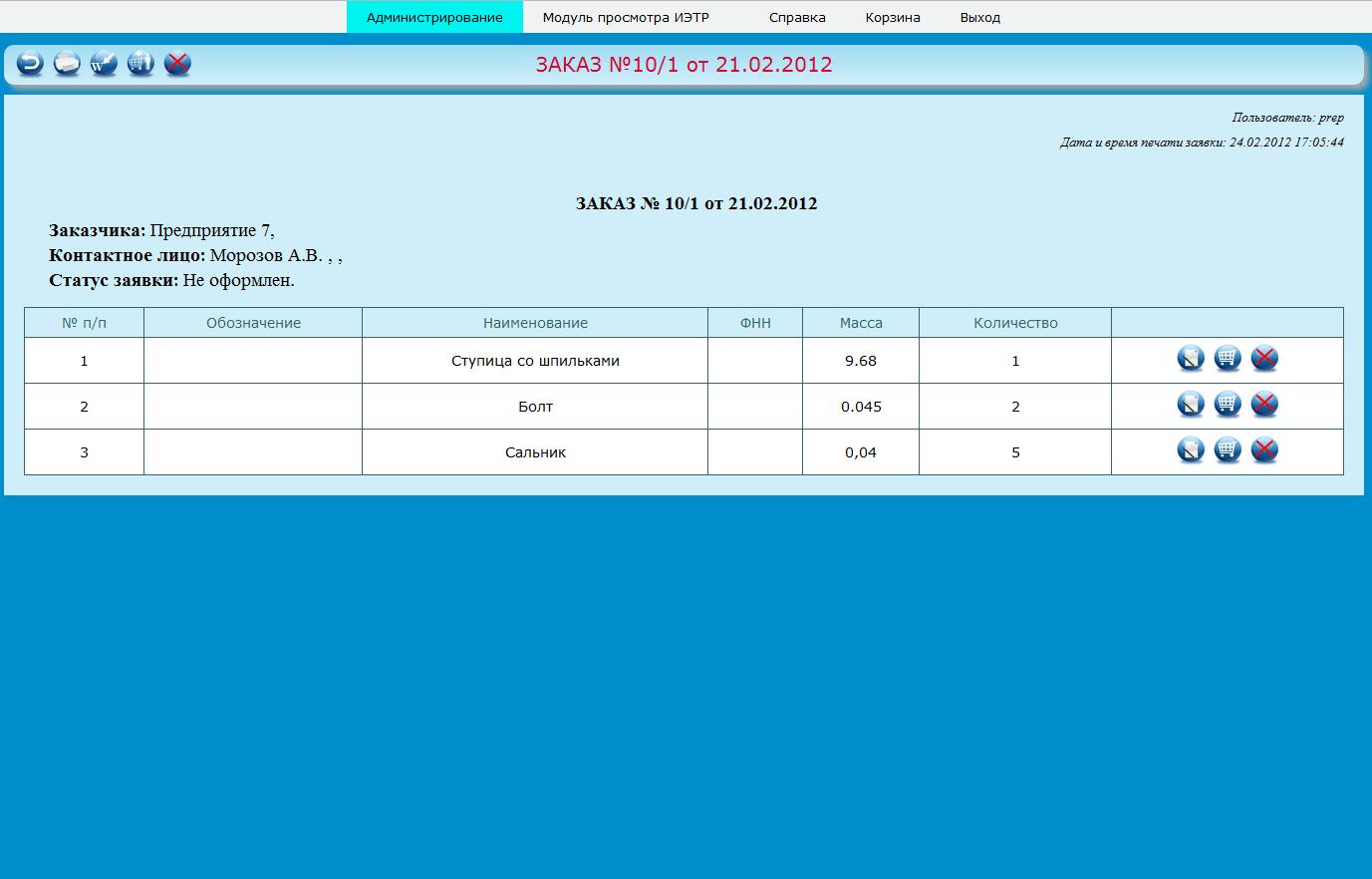 ИЭТР на WEB-портале