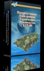 Интерактивное электронное техническое руководство БТР-80
