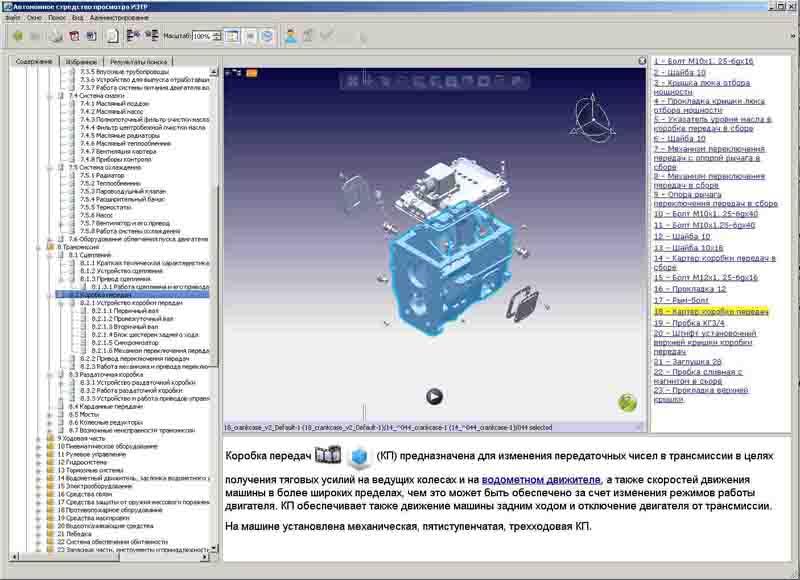 Локальное интерактивное электронное техническое руководство БТР-80