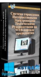 Система управления ИЭТР на WEB-портале предприятия